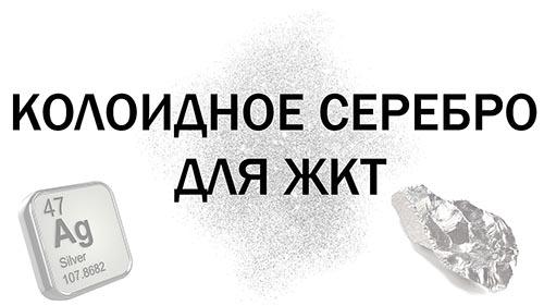Коллоидное серебро для ЖКТ. Лечение язвенного колита серебром