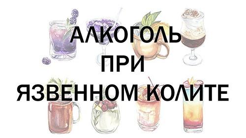 Алкоголь при язвенном колите и болезни Крона