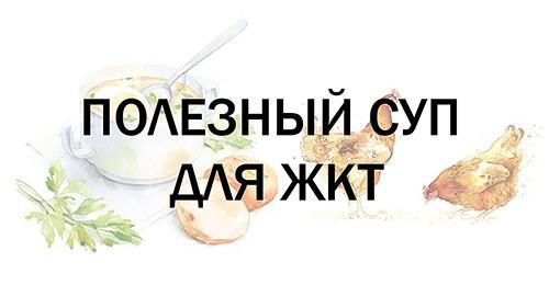 Полезный суп для ЖКТ. Куриные желудки.