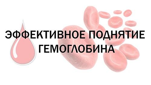 Эффективное поднятие гемоглобина