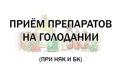 Приём препаратов на голодании