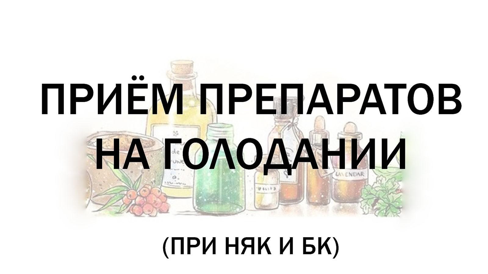 Приём препаратов на голодании при язвенном колите