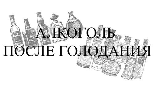 Алкоголь после голодания