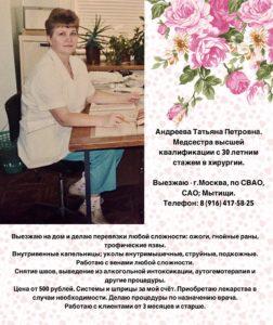 Андреева Татьяна Петровна. Медсестра высшей квалификации с 30 летним стажем в хирургии.
