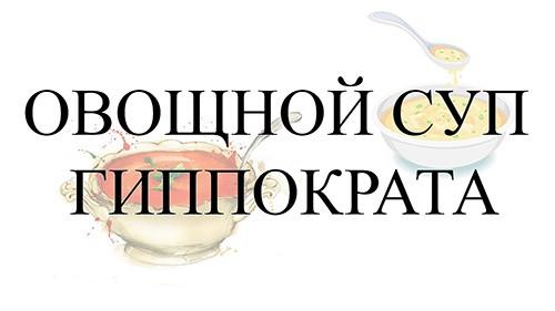 Овощной суп Гиппократа