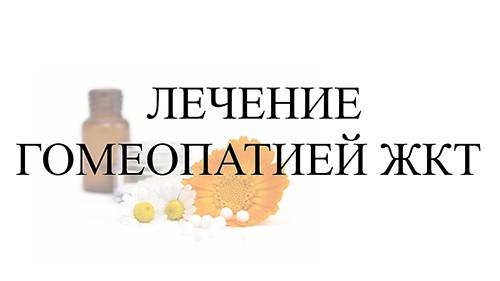 Лечение гомеопатией ЖКТ