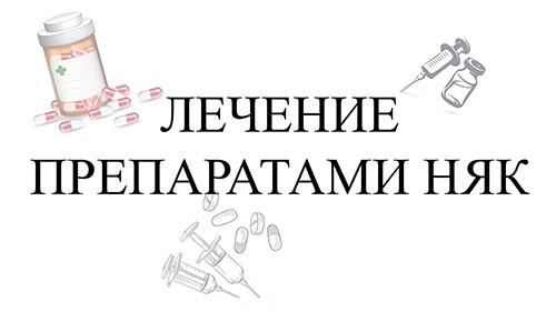 Лечение препаратами НЯК