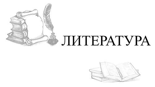 Литература vzkfarm
