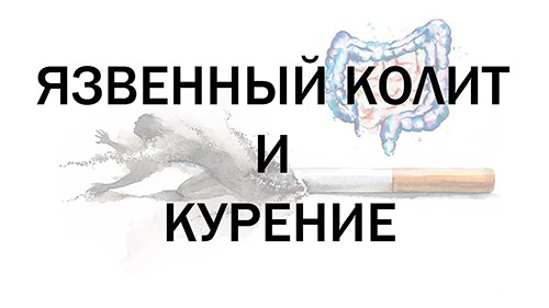Язвенный колит и курение