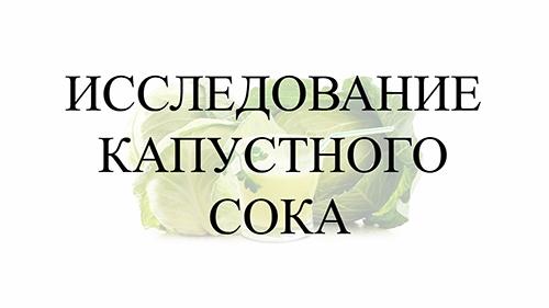 Исследование капустного сока