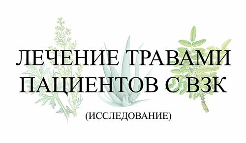 Лечение травами пациентов с ВЗК (исследование)