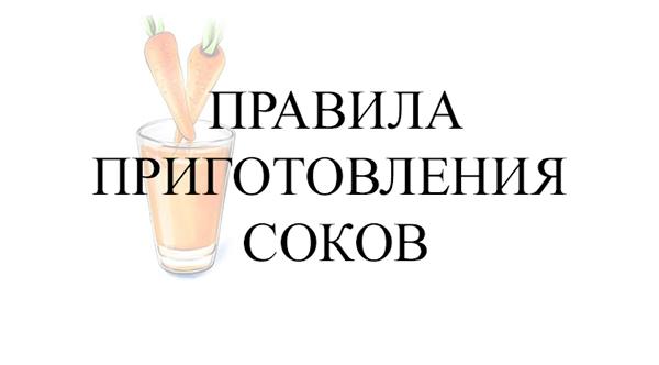 Правила приготовления соков