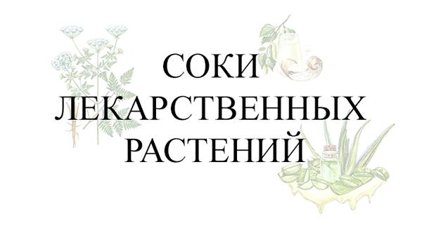 Соки лекарственных растений