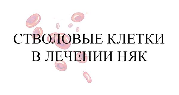 Стволовые клетки в лечении НЯК