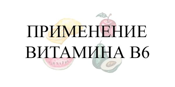 Применение витамина B6